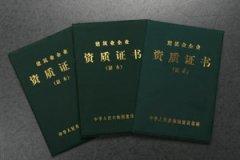 资质证书对天津建筑企业资质办理那些作用