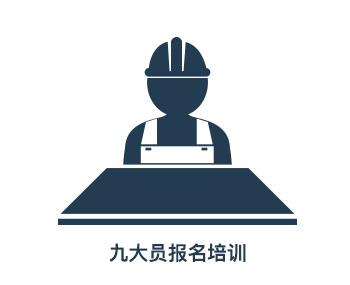 天津企业资质办理公司-九大员报名培训