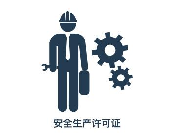 天津企业资质办理-安全生产许可证条例