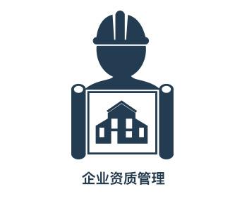 天津企业资质办理公司-资质管理