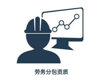 天津建筑劳务资质办理-劳务分包资质