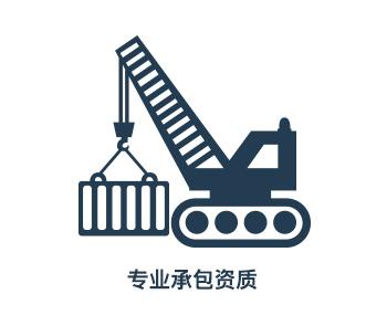 天津工程资质办理-专业承包资质