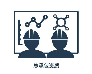 天津建筑施工资质办理机构-劳务分包资质