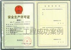 天津建筑资质办理-安全生产许可证案例