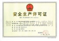 天津企业资质办理机构-安全生产许可证