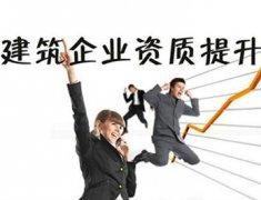 天津企业资质代办哪家好?如何选择?