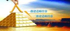 天津建造师挂靠:为什么一定要拥有一本一级建造师证书