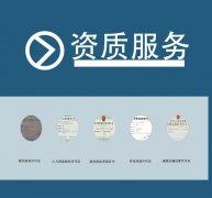 天津建筑资质办理同享工程造价对修建工程项目的重要性