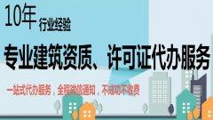 天津建筑资质办理讲述工程造价对修建工程项意图重要性