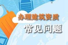 天津建筑资质办理基础常识介绍以及常见措施说明