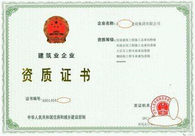 天津建筑资质办理市政三级资质代理留心事项