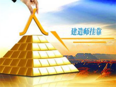 天津建造师挂靠有什么作用?