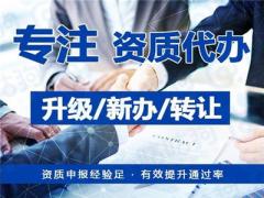 天津企业资质代办的阅历及攻略